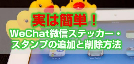 WeChat微信ステッカー・スタンプの追加と削除方法見出し