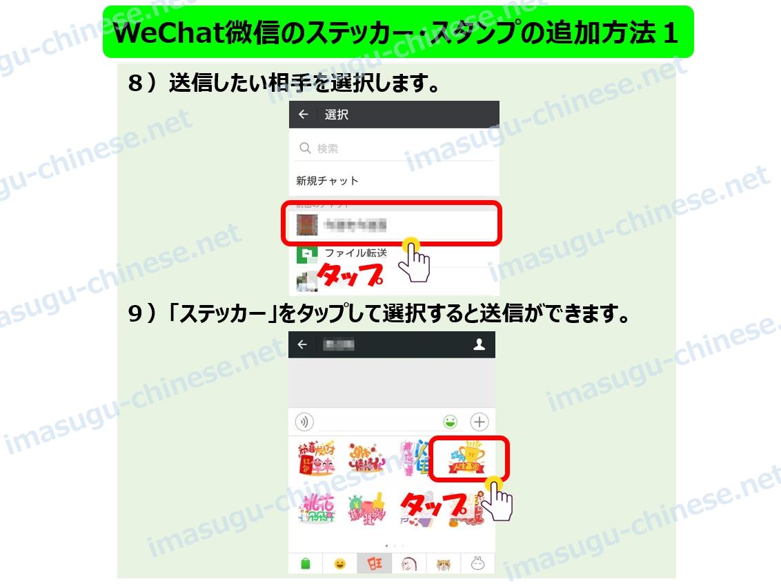 WeChatステッカー追加方法その1ステップ5