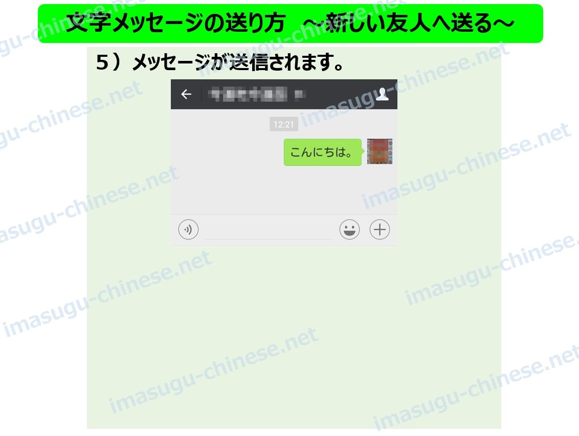WeChat微信で既存友人へ文字メッセージ送信ステップ3