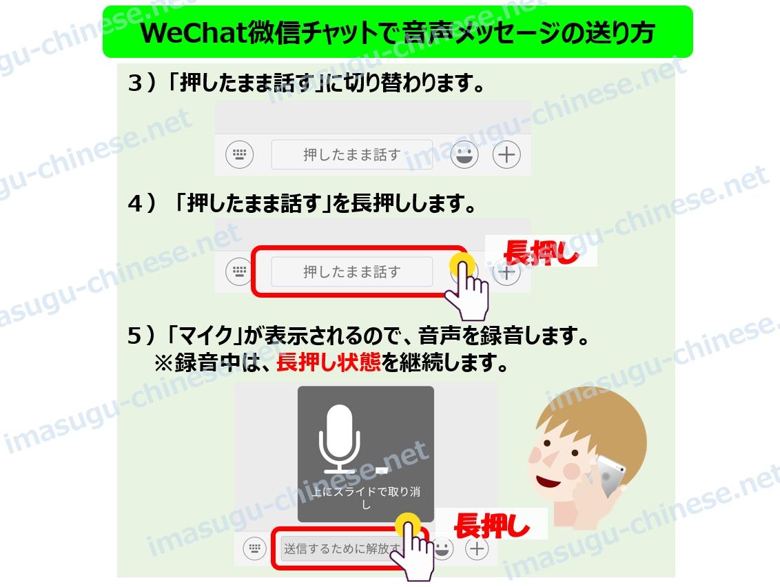 WeChat微信の音声メッセージ操作ステップ2