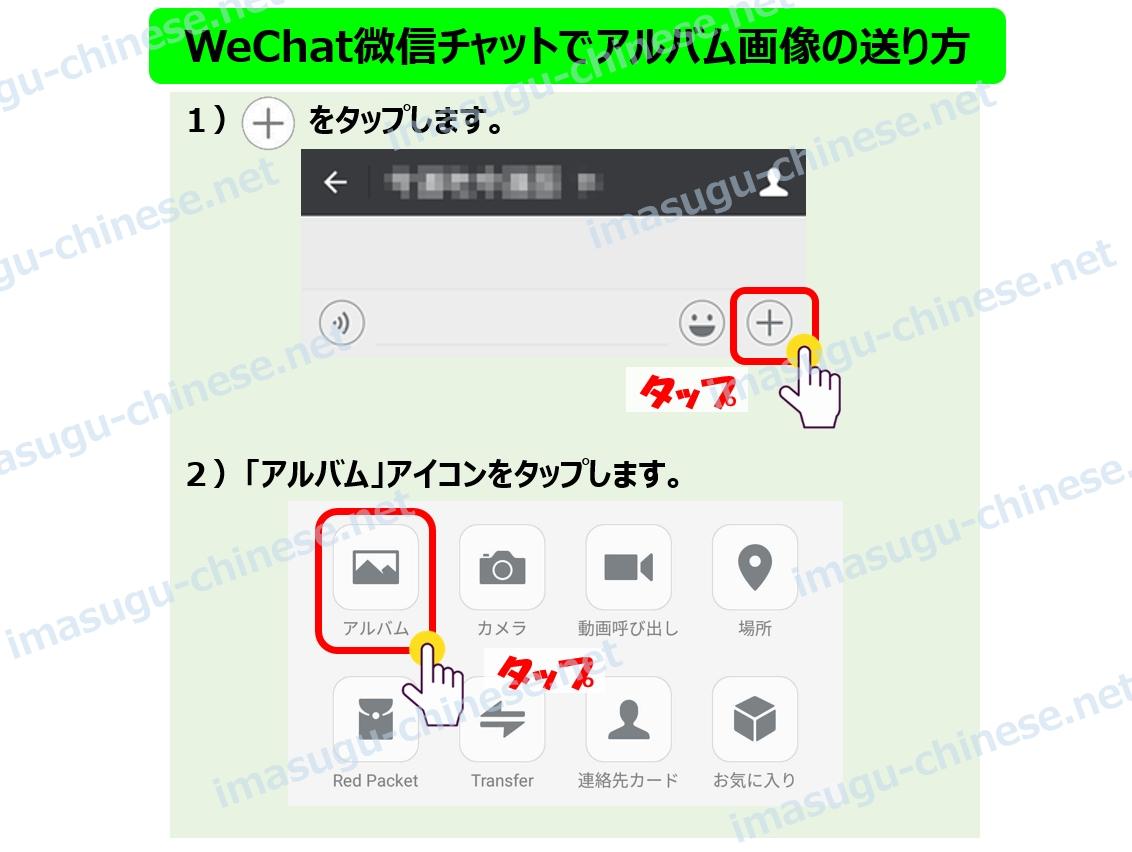 WeChatでアルバム画像の送り方ステップ1