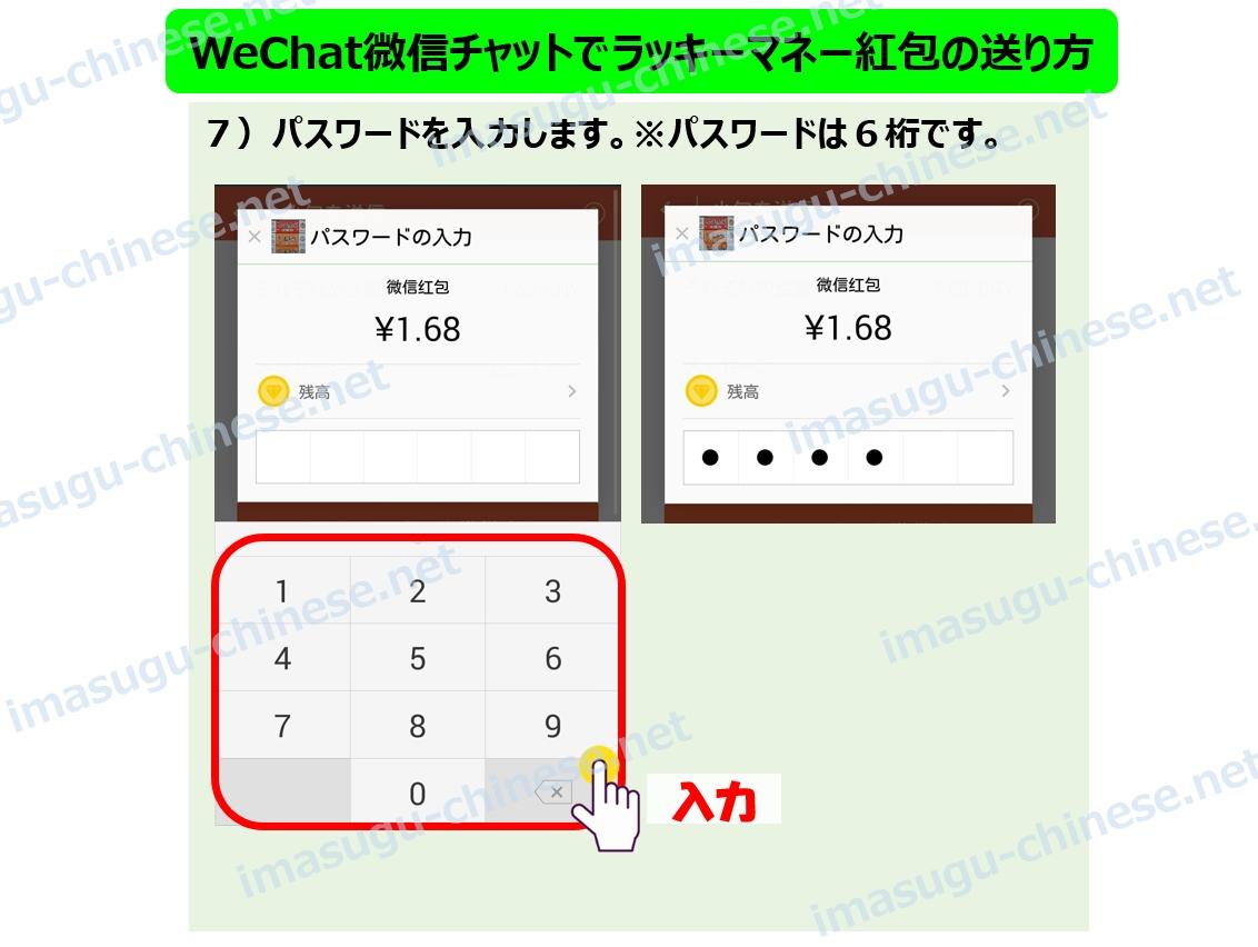 WeChatでラッキーマネー(紅包)を送る方法ステップ4