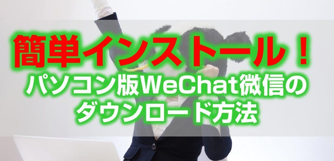 WeChat微信のパソコン版ダウンロードとインストール方法