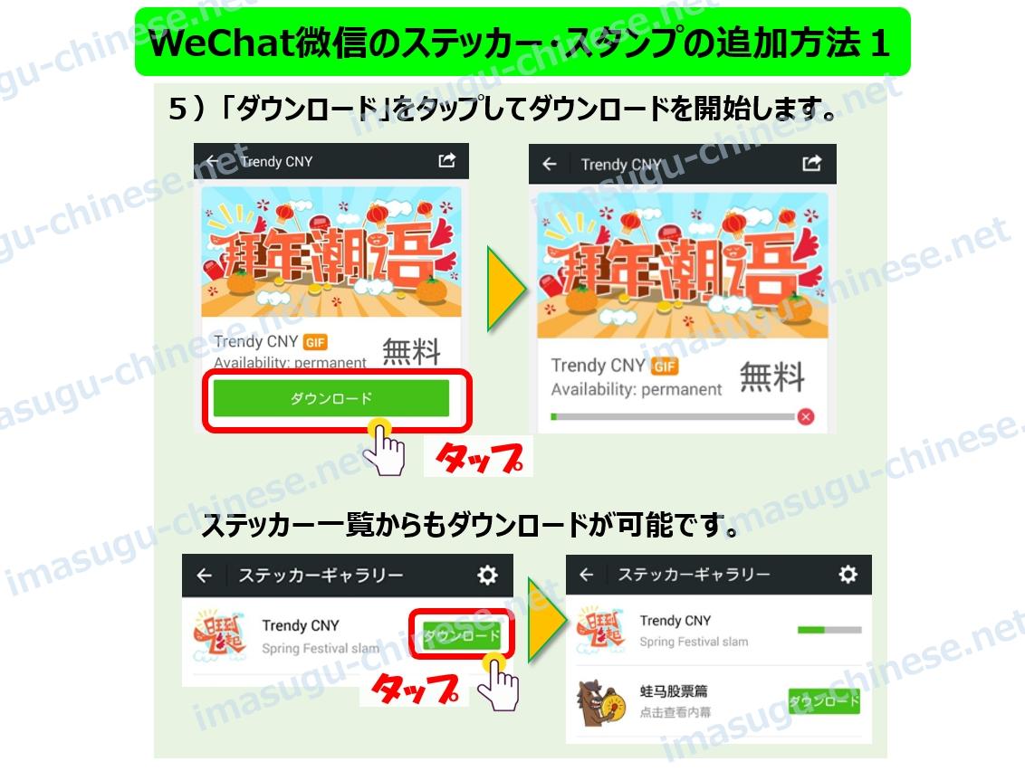 WeChatステッカー追加方法その1ステップ3