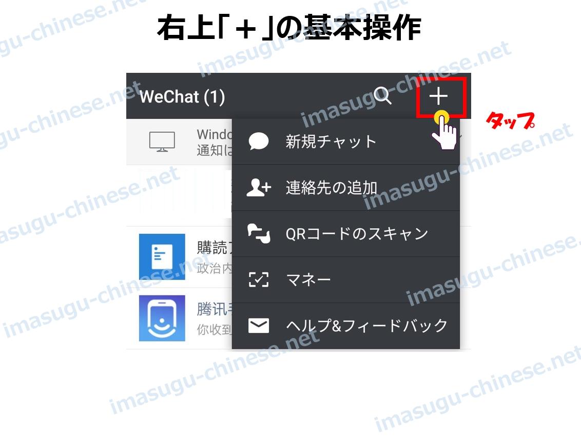 WeChat右上のプラスの画面紹介