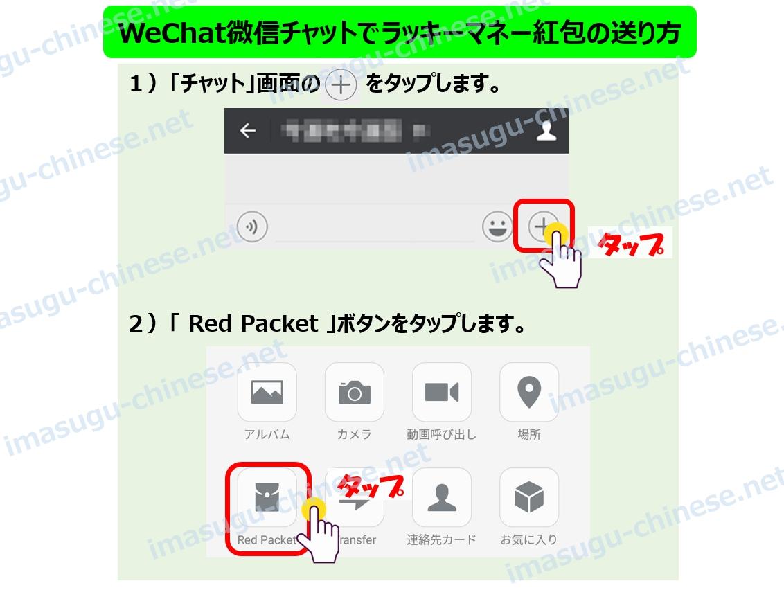 WeChatでラッキーマネー(紅包)を送る方法ステップ1