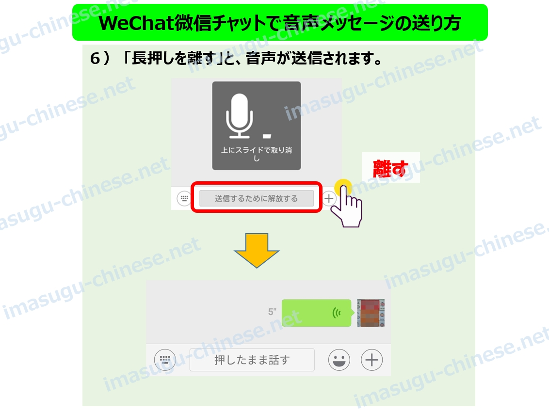WeChat微信の音声メッセージ操作ステップ3