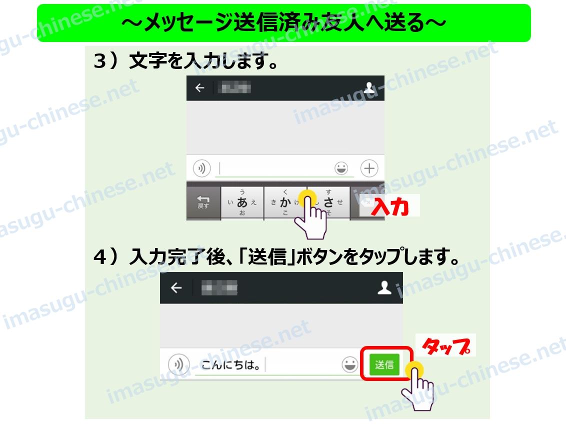 WeChat微信で既存友人へ文字メッセージ送信ステップ2