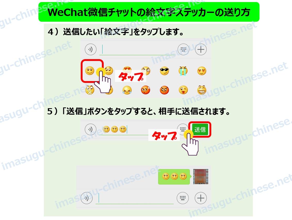 WeChat微信で絵文字ステッカーの送り方ステップ2