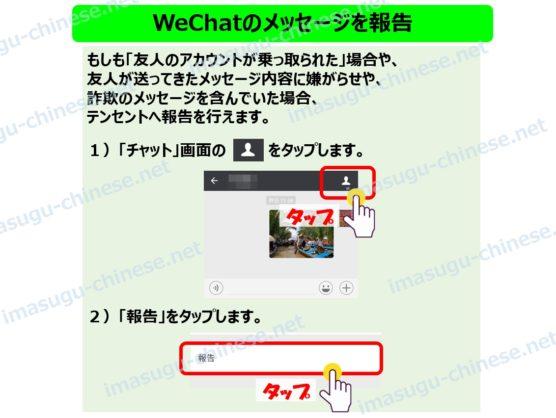 WeChatのメッセージの報告ステップ1