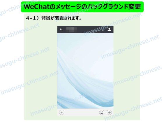 WeChatのメッセージのバックグラウンド(背景)の変更ステップ3