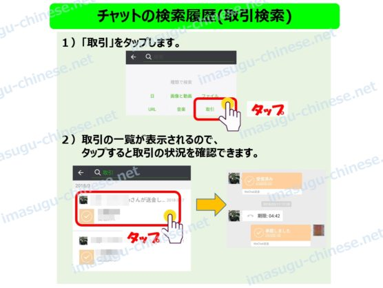 WeChatチャット検索取引編