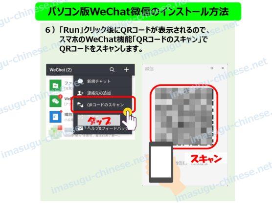 WeChat微信のパソコン版インストール方法ステップ5