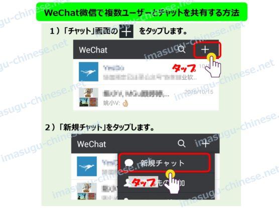 WeChat微信活用術!複数ユーザーでチャットを共有する方法ステップ1