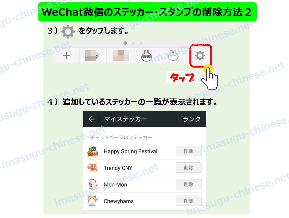 WeChat微信ステッカー削除2ステップ2