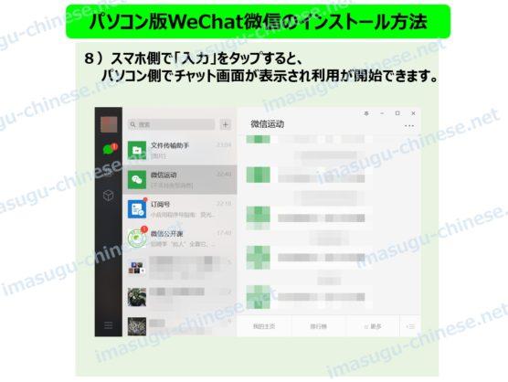 WeChat微信のパソコン版インストール方法ステップ7