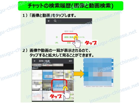 WeChatチャット検索画像と動画編