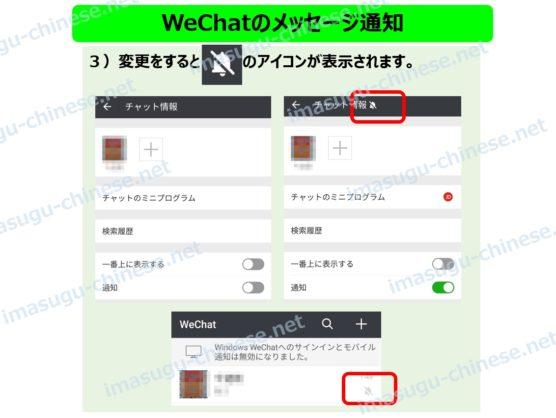 WeChatのメッセージ通知で通知音を消去ステップ2