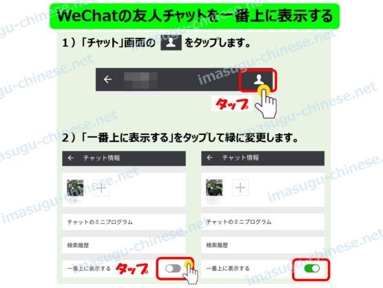 WeChatの友人チャットを上に固定設定ステップ1
