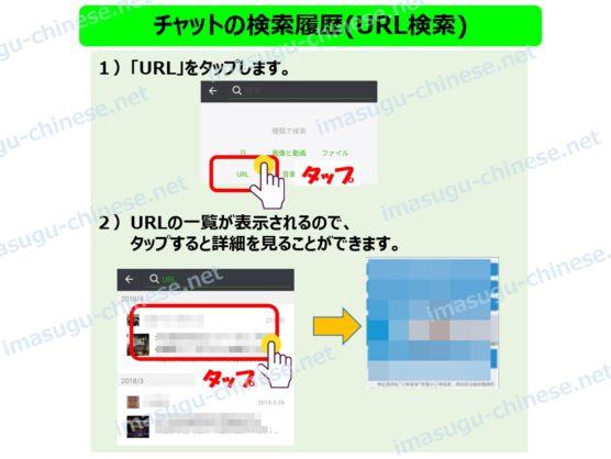 WeChatチャット検索URL編