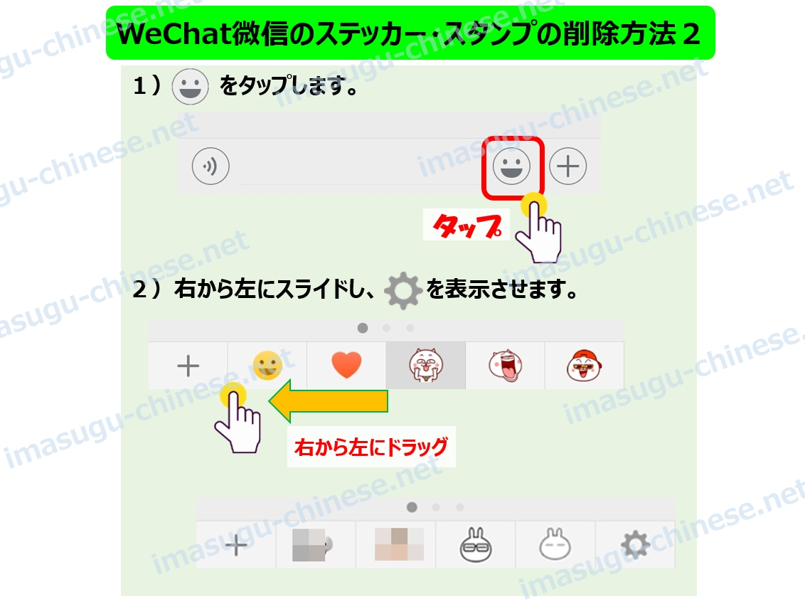 WeChat微信ステッカー削除2ステップ1