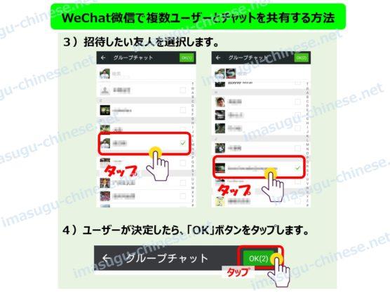 WeChat微信活用術!複数ユーザーでチャットを共有する方法ステップ2