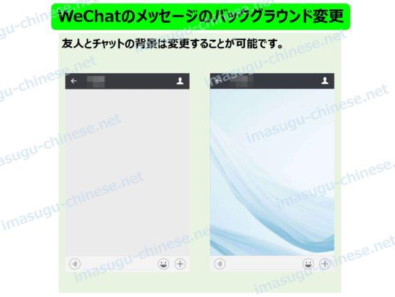 WeChatのメッセージのバックグラウンド(背景)の変更