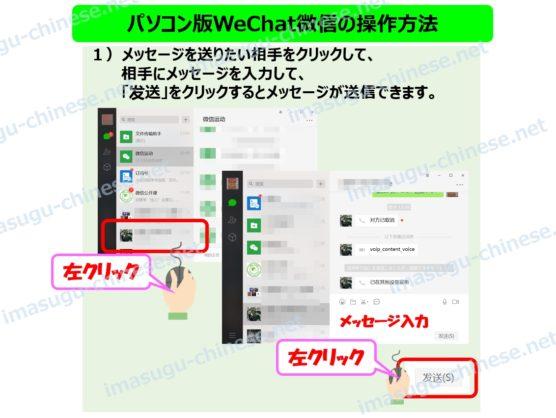 WeChat微信のパソコン版基本操作ステップ1