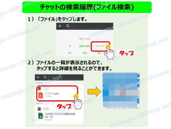 WeChatチャット検索ファイル編