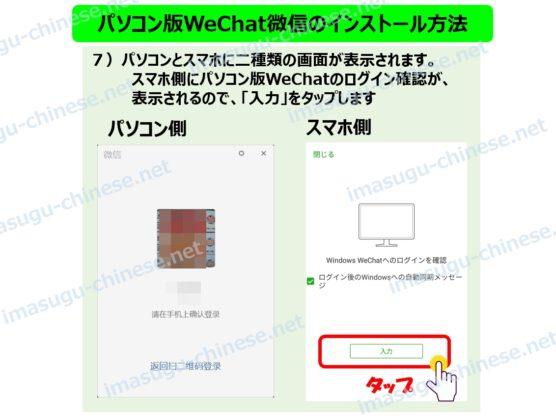 WeChat微信のパソコン版インストール方法ステップ6