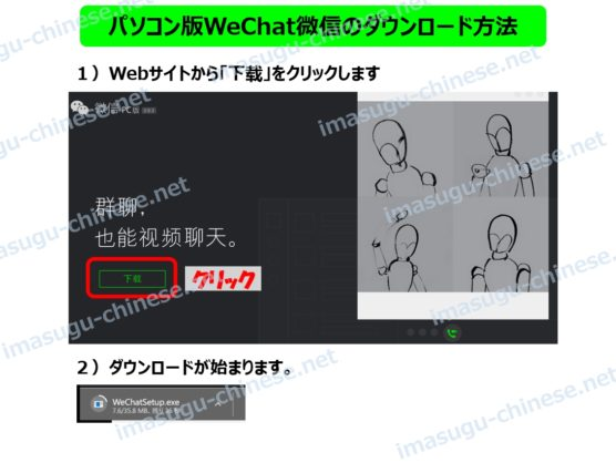 WeChat微信のパソコン版ダウンロードステップ1