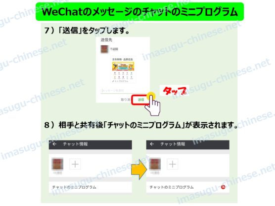 WeChatのチャットにミニプログラムの追加ステップ4