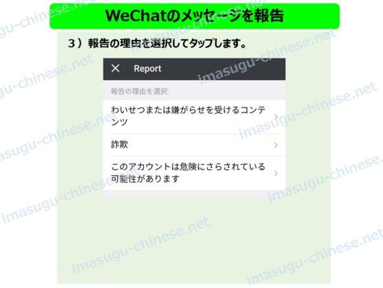 WeChatのメッセージの報告ステップ2