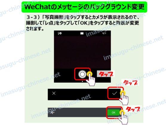 WeChatのメッセージのバックグラウンド(背景)の変更ステップ5