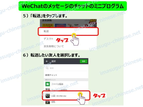 WeChatのチャットにミニプログラムの追加ステップ3