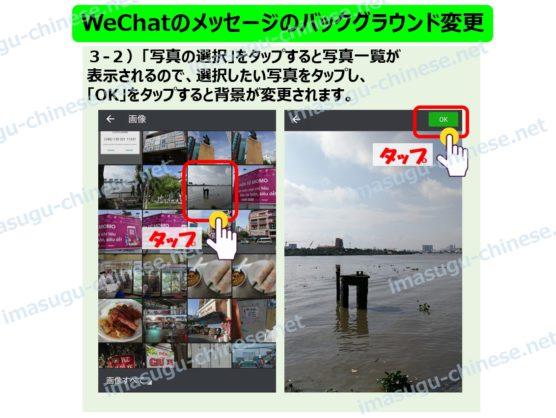 WeChatのメッセージのバックグラウンド(背景)の変更ステップ4