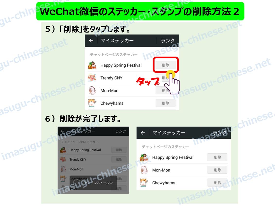 WeChat微信ステッカー削除2ステップ3