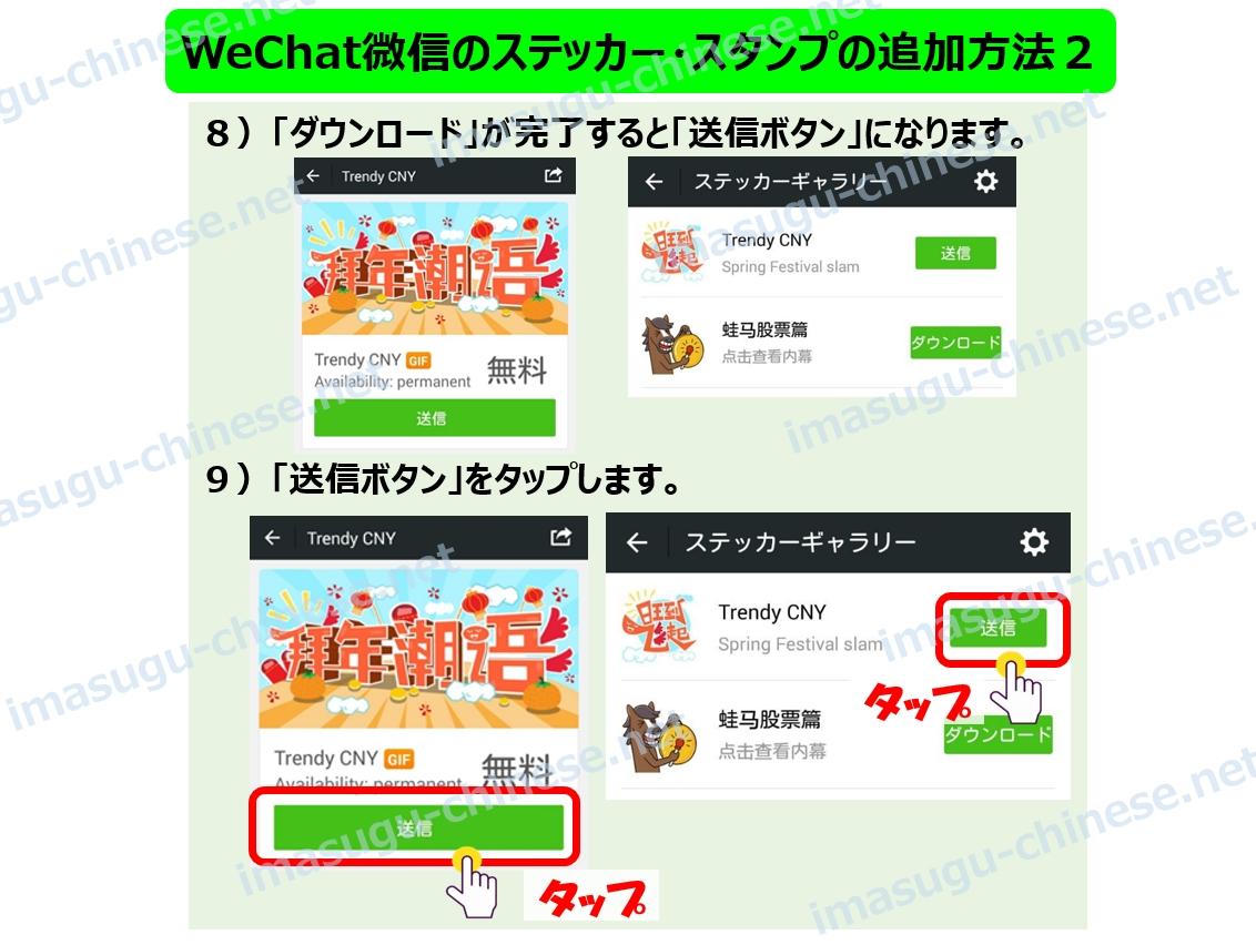 WeChatステッカー追加方法その2ステップ5