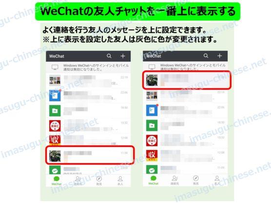 WeChatチャットで友人チャットを上位に固定
