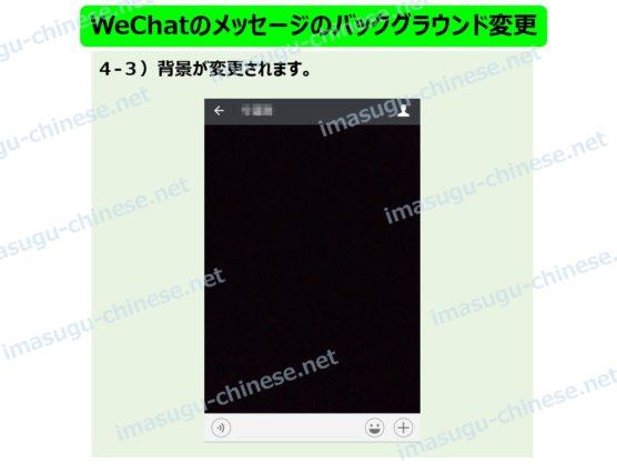 WeChatのメッセージのバックグラウンド(背景)の変更ステップ6