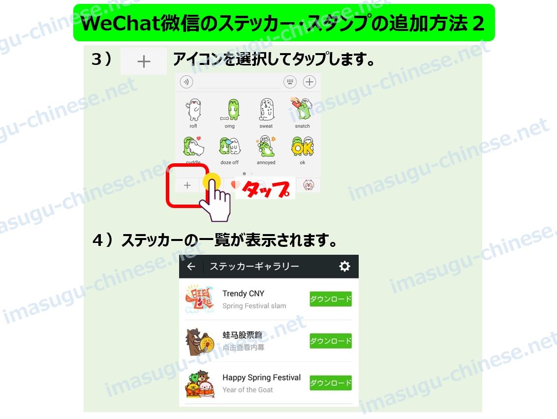 WeChatステッカー追加方法その2ステップ2