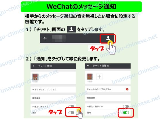WeChatのメッセージ通知で通知音を消去ステップ1