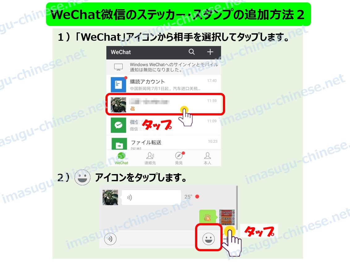 WeChatステッカー追加方法その2ステップ1