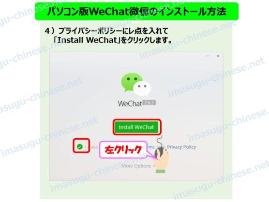 WeChat微信のパソコン版インストール方法ステップ3