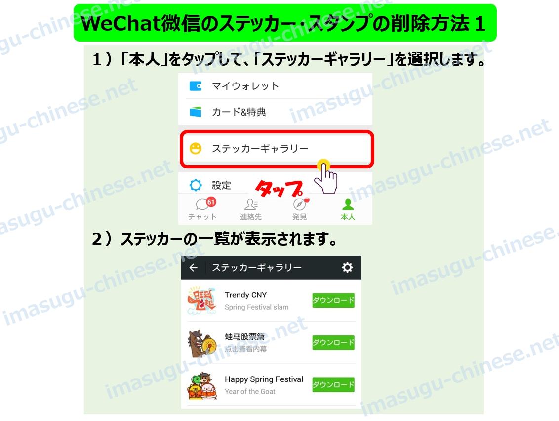 WeChat微信ステッカー削除1ステップ1