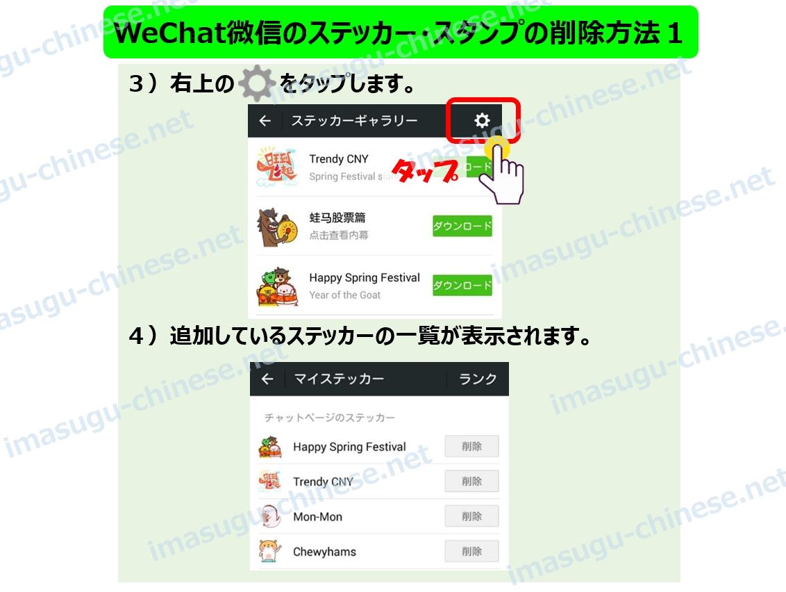 WeChat微信ステッカー削除1ステップ2