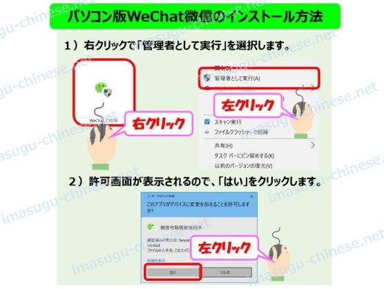 WeChat微信のパソコン版インストール方法ステップ1
