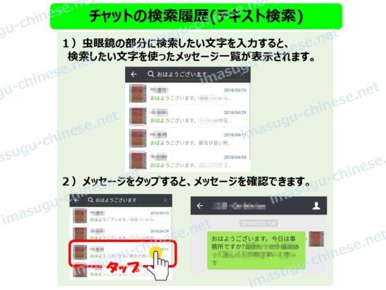 WeChatチャット検索文字テキスト編
