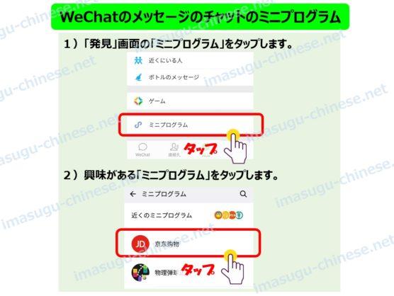 WeChatのチャットにミニプログラムの追加ステップ1