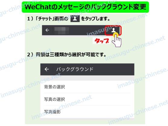 WeChatのメッセージのバックグラウンド(背景)の変更ステップ1